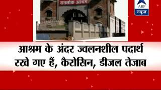 Sant Rampal's ashram: A look at the make up of the place - ABPNEWSTV