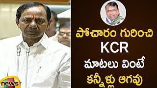 CM KCR Emotional Speech on Pocharam Srinivas Reddy | Telangana Assembly Session Updates | KCR Speech - MANGONEWS