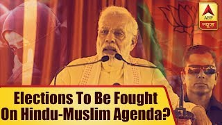 Big Debate: 2019 Elections To Be Fought On Hindu-Muslim Agenda? | ABP News - ABPNEWSTV
