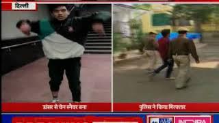 Delhi: शानदार डांसर गर्लफ्रेंड का खर्च उठाने के लिए बन गया चेन स्नैचर - ITVNEWSINDIA