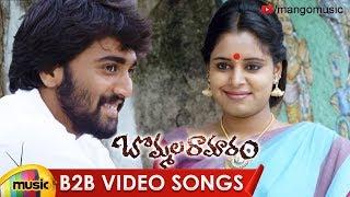 Bommala Ramaram Back 2 Back Video Songs   Suri   Roopa Reddy   2018 Telugu Movie Songs   Mango Music - MANGOMUSIC