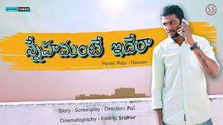 Snehamante Idhera (స్నేహమంటే ఇదేరా) | Telugu Short-film | Entertuners - YOUTUBE