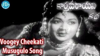 Voogey Cheekati Musugulo Song - Kartavyarayuni Katha Movie Songs -  NTR, Savitri, Girija - IDREAMMOVIES