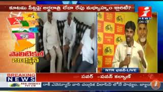 Mahakutami Seat Allocation To Announced On Tomorrow In Telangana | Political Junction | iNews - INEWS