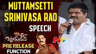 Muttamsetti Srinivasa Rao Speech @ Jayadev Pre-Release Event || Ganta Ravi || Malavika - NTVTELUGUHD