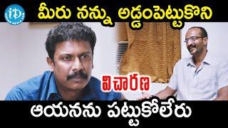 Samuthirakani Interrogates Kishore Kumar | Vicharana Movie Scenes | Samuthirakani | iDream Movies - IDREAMMOVIES