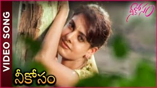 Nee Kosam Movie Golden Hit Song | Nee Kosam Movie | Ravi Teja | Maheswari - RAJSHRITELUGU