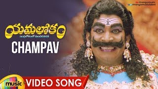 Vadivelu YAMALOKAM 2019 Movie Video Songs | Champav Full Video Song | Yamini Sharma - MANGOMUSIC