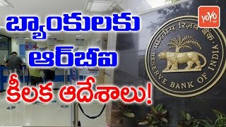 RBI Decision To Keep Banks Open In Next Week!