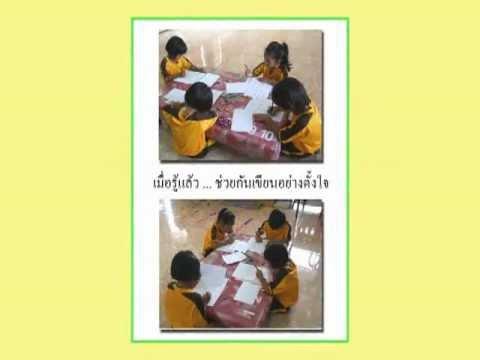 โครงงานอนุบาล (ภาษาไทย)