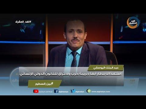بين السطور | عبد الملك اليوسفي: استهداف مطار أبها جريمة حرب واختراق للقانون الدولي