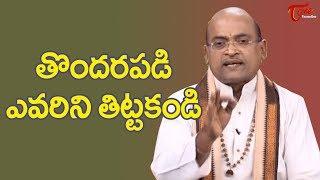 తొందరపడి ఎవరిని తిట్టకండి.. | Dr Garikapati Narasimharao | TeluguOne - TELUGUONE