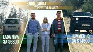 Блондинка торгуется за Lada Niva ($5800) и Hummer H3 ($14500)