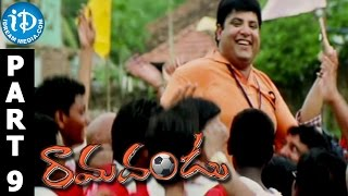Ramadandu Full Movie Part 9 ||  Krishnudu, Krishna Bhagavan || Satish Vegesna - IDREAMMOVIES