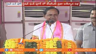 KCR Speech at TRS Public Meeting at Station Ghanpur | Telangana Assembly Elections 2018 | iNews - INEWS