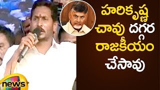YS Jagan Comments On Chandrababu Naidu Politics During Harikrishna Demise | BC Garjana | Mango News - MANGONEWS