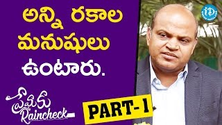 Premaku Raincheck Movie Team Exclusive Interview - Part #1 || Talking Movies With iDream - IDREAMMOVIES