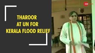 Breaking News: Shashi Tharoor knocks on UN's door for Kerala flood relief - ZEENEWS