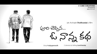 PURI CHEPPINA O NANNA KADHA(2015) || telugu short film || by Avinash Thatikonda - YOUTUBE
