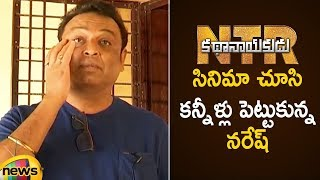 Actor Naresh Emotional Words on NTR Kathanayakudu Movie | Balakrishna | NTR Biopic | Mango News - MANGONEWS