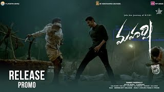 Maharshi Release Promo 1 - Mahesh Babu, Pooja Hegde | Vamshi Paidipally | Releasing on May 9th - DILRAJU