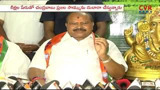 AP BJP Chief Kanna Lakshmi Narayana Setairs on CM Chandrababu | Dharma Porata Deeksha | CVR NEWS - CVRNEWSOFFICIAL