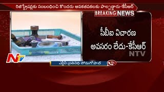 CM KCR High Level Meeting Over Miyapur Land Scam || NTV - NTVTELUGUHD