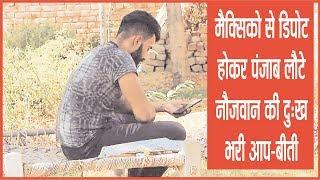 Mexico से #Deport होकर #Punjab लौटे नौजवान की दर्दभरी आपबीती !!!