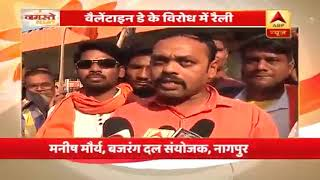 Bajrang Dal holds rally against Valentine's Day - ABPNEWSTV