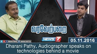 Dharani Pathy, Cinematographer speaks on technologies behind a movie at Varaverpparai | News7 Tamil