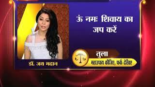 20 फरवरी 2018 का राशिफल, Aaj Ka Rashifal, 20 February 2018 Horoscope जानिए Family Guru में - ITVNEWSINDIA