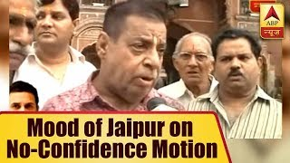 Mood of India on no-confidence motion: 70 percent of Jaipur supports PM Modi - ABPNEWSTV