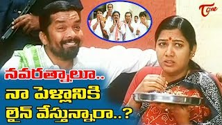 నా పెళ్లానికి లైన్ వేస్తున్నారా..? | Telugu Movie Comedy Scenes | TeluguOne - TELUGUONE