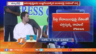Cong Screening Committee Meeting With Rahul Gandhi | May Announce Candidates List Tomorrow | iNews - INEWS