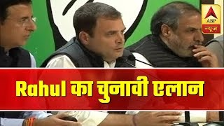Rahul Gandhi promises Rs 72,000 per year to 25 crore poor people | Panchnama (25.03.2019) - ABPNEWSTV