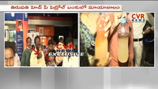 తిరుపతిలో పెట్రోల్కు బదులు నీళ్లు పోసిన బంకు : Petrol Scam in Tirupati HP Petrol Bunk | CVR News - CVRNEWSOFFICIAL