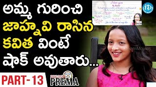 Manjula Ghattamaneni Exclusive Interview Part#13 || Dialogue With Prema | Celebration Of Life - IDREAMMOVIES
