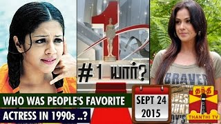 No.1 Yaaru : Who was People's Favourite Actress in the 1990s.? 29-09-2015 – Thanthi TV Show