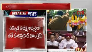 Rajya Sabha Election Poll | Parliament Monsoon Session 2018 LIVE | 2018-2019 | CVR NEWS - CVRNEWSOFFICIAL