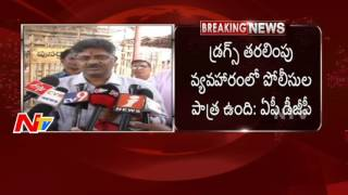 AP DGP Sambasiva Rao Speaks to Media over Drugs Mafia || NTV - NTVTELUGUHD