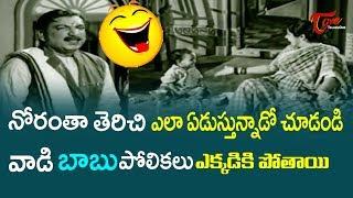 Suryakantham Comedy Scenes | Telugu Comedy Videos | NavvulaTV - NAVVULATV