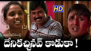 దేనికొచ్చినవ్ కొడుకా కామెడి షార్ట్ ఫిలిం || Denikochinav Koduka Telugu Short Film By Rs Nanda - YOUTUBE