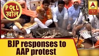 Pol Khol with Shekhar Suman: BJP workers perform hawan in reply to AAP's protest - ABPNEWSTV