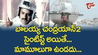 బాలయ్య చంద్రయాన్ 2  సైంటిస్ట్ అయితే | Chandrayaan 2 | Ultimate Movie Scene | TeluguOne - TELUGUONE