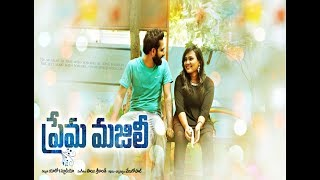 Prema Majili Telugu Latest Short Film 2019 By Venu Gopal - YOUTUBE