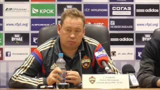 Пресс - конференция Леонида Слуцкого. ЦСКА - Локомотив 1-0
