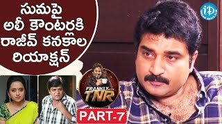 Rajiv Kanakala Interview Part 7 - Frankly With TNR || Talking Movies with iDream - IDREAMMOVIES