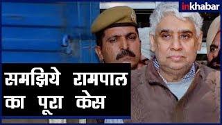 Rampal Case Details; समझिए रामपाल का पूरा मामला क्या है? - ITVNEWSINDIA