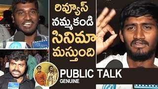 Snehamera Jeevitham Movie Genuine Public Talk | Review | Siva Balaji | Rajeev Kanakala | TFPC - TFPC