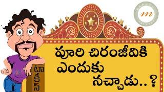What Made Puri Jagannath To Impress Chiranjeevi For 150th Film? - MARUTHITALKIES1